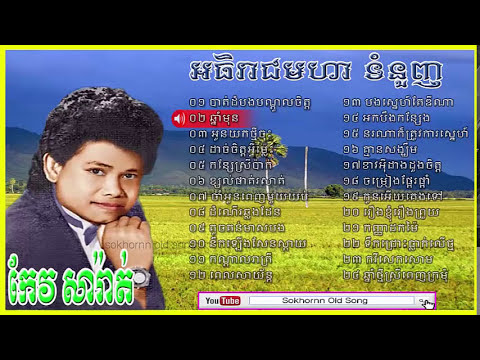 Video keo sarath | keo sarath song | khmer old song collection non stop download in MP3, 3GP, MP4, WEBM, AVI, FLV January 2017