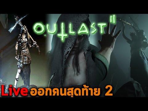 [Live] Outlast 2 \