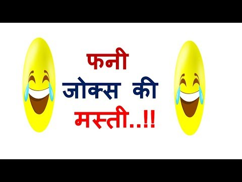 Funny quotes - Funny jokes ki masti-chutkule jokes in hindi-jokes in hindi-chutkule in hindi-hindi jokes