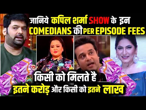 The Kapil Sharma Show : Here to know these Comedians Who charged Massive Amount for Per Episode..!