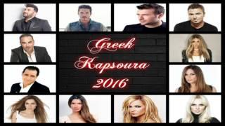 Ελληνικά καψούρα 2016  Greek Songs Mix Kapsoura 2016 (Vol 2)