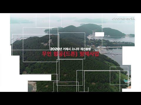 2020 거제 화도지구 소나무재선충 무인(드론)항공방제_한국드론박물관