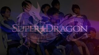 SUPER★DRAGON『HACK MY CHOICE』