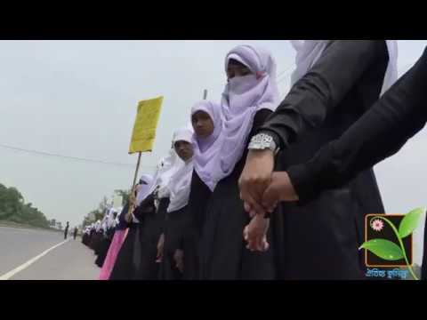 নুসরাতের জন্যে Human Chain Of Nusrat News  21 Apr 19 COMILLA, Jahangir Alam Imrul