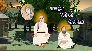 परमहंस अड़गड़ दोहावली भाग 1 (Paramhans Adgad dohawali Part 1)
