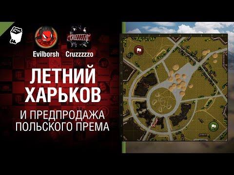Летний Харьков и предпродажа Польского према - Танконовости №240 [World of Tanks]