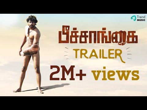 பீச்சாங்கை திரைப்பட Trailer Peechaankai Official Trailer | RS Karthik, Anjali Rao | Ashok | Trend Music