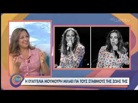 Η Ευαγγελία Μουμούρη φλΕΡΤαρει στην παρέα μας!   06/07/2020   ΕΡΤ