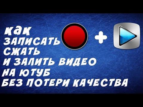 Как сделать качество видео в ютубе - Simvol-goroda.ru