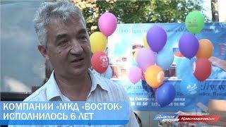 Сюжет телеканала Диалог-Красноармейск о 6-летии управляющей компании «МКД «Восток»