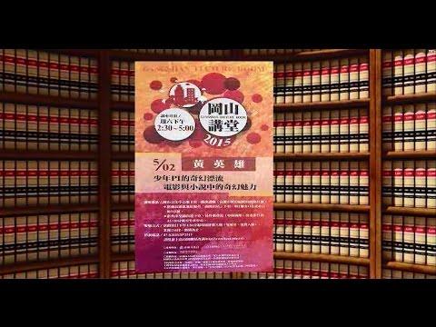 20150502高雄市立圖書館岡山講堂—黃英雄:少年pi的奇幻漂流-電影與小說中的奇幻魅力