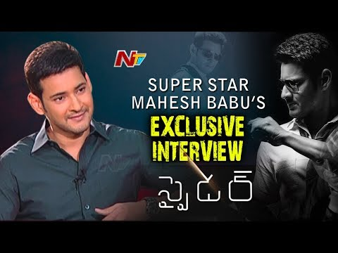 Super Star Mahesh Babu Exclusive Interview