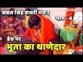 sabal singh bawri bhajan  bhotu ka thanedar track=8