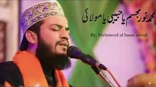 Video Ya Muhammad Noor e Mujassam Naat by Mehmood ul hasan ashrafi MP3, 3GP, MP4, WEBM, AVI, FLV September 2019