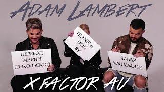 Meet your 2016 judges! Adam Lambert X Factor – RUS SUB (субтитры)