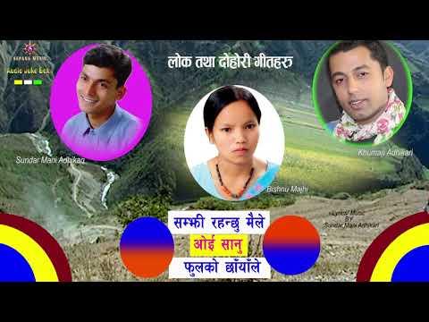 (Bishnu Majhi New Lok dohori song 2017/2018...  38 minutes.)