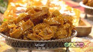 الشباكية   فطيرة الدجاج | سفاري | أم محمود | مريم اليوسفي | Samira TV