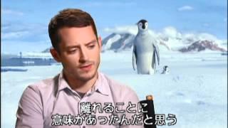 『ハッピーフィート2〜』イライジャ・ウッド インタビュー