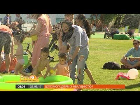 Как «Кураж Базар» помогает детям с инвалидностью (видео)