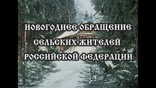 От всех деревень России