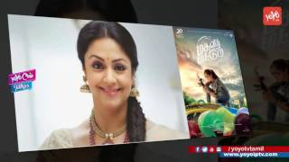 WAtch Jyothika's New Movie Started Today  Re-Entry Again with Director Bramma  YOYO TV Tamil Subscribe Our YouTube Channel https://goo.gl/g7QunD -~-~~-~~~...