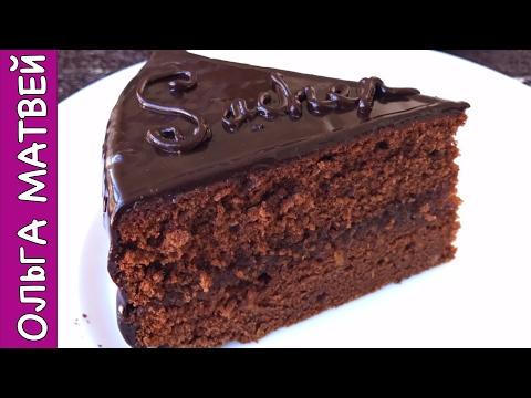 Шоколадный торт захер рецепт с фото