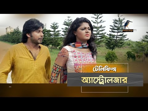 Astrologer | Afran Nisho, Moushumi Hamid | Telefilm | Maasranga TV | 2019