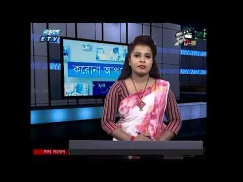 04 PM Corona Bulletin || করোনা বুলেটিন || 19 September 2020 || ETV News