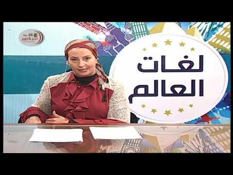 برنامج لغات العالم  تعلم اللغة الفرنسية - Savoir vivre 1 - الحلقة 1 - تقديم أ/دعاء على