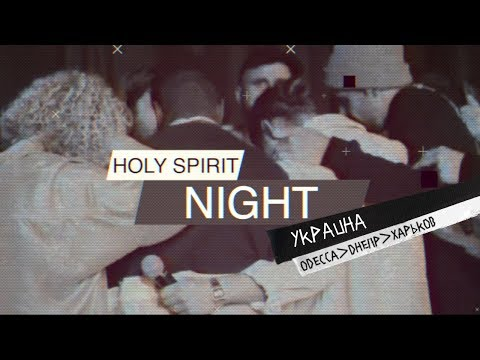«Holy Spirit Night» Украина