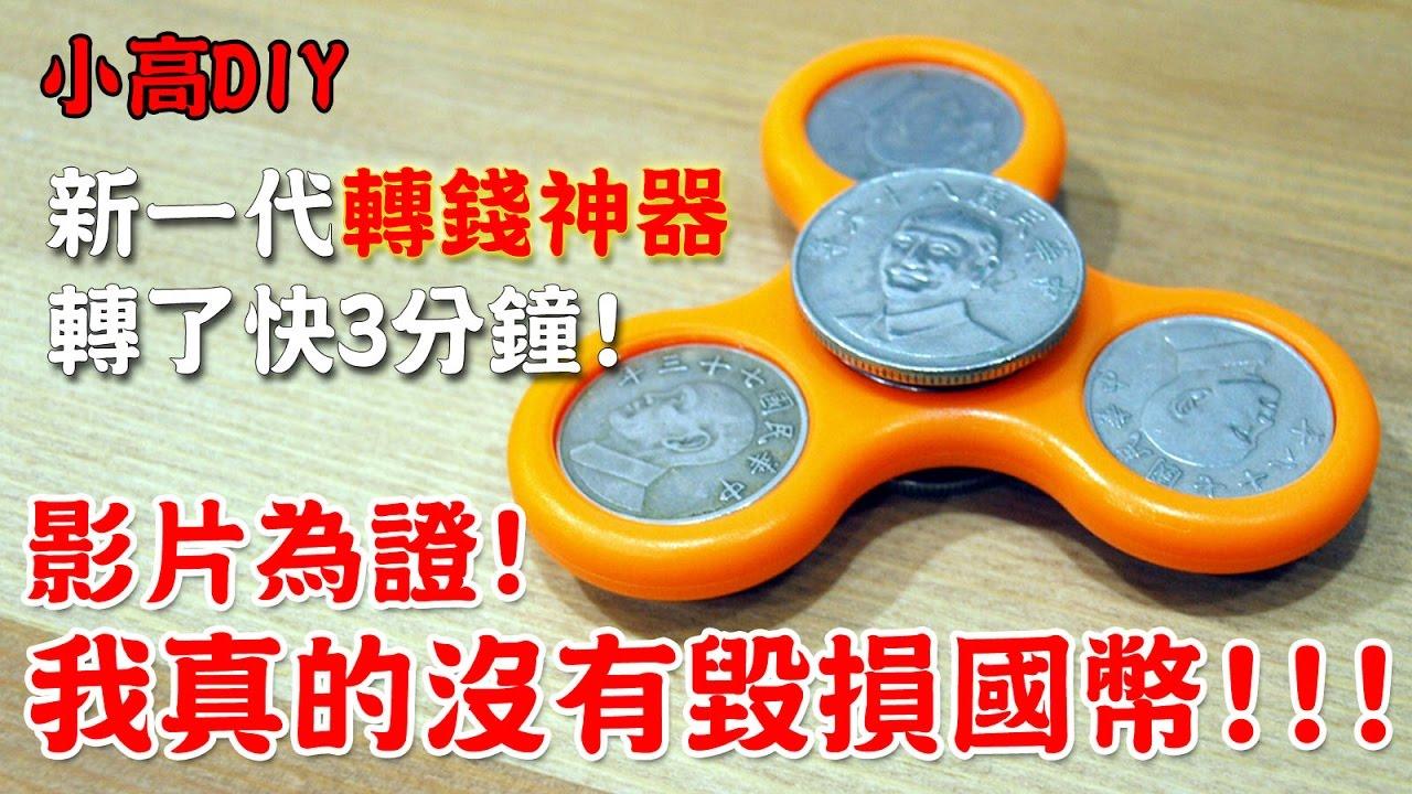 迴力鏢改造指尖陀螺 Boomerang fidget spinner [小高DIY]
