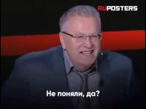 Жириновский рассказывает анекдот. (видео)