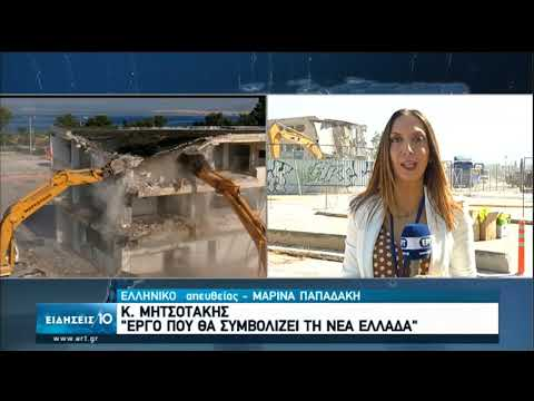 Ελληνικό – Κυριάκος Μητσοτάκης : Ο τόπος αυτός θα γίνει μια κυψέλη ανάπτυξης | 03/07/2020 | ΕΡΤ