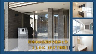 厚木中央公園まで徒歩1分♪15.4帖のLDKと6帖の洋室の1LDKのRC造賃貸マンション。NET無料♪オートロック有。エレベーター有。独立洗面台有。