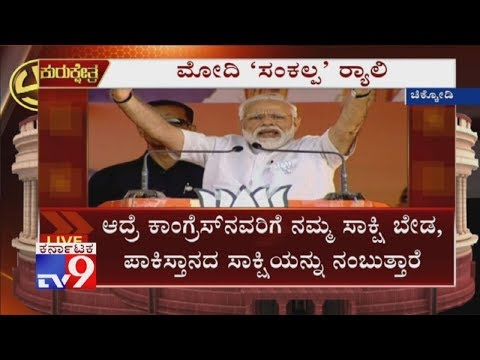 Pm Modi Powerful Speech At Chikkodi | Slams Oppositions & Cm Hdk For Condemning Soldiers