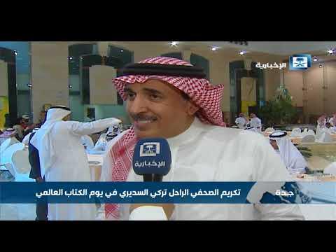 العرب اليوم - شاهد : تكريم  الكاتب الراحل تركي السديري