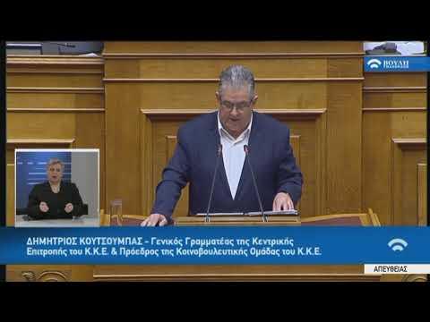 Δ.Κουτσούμπας (Γ.Γραμματέας ΚΚΕ)(Συνέργειες Πανεπιστημίων και Τ.Ε.Ι.)(22/04/2019)
