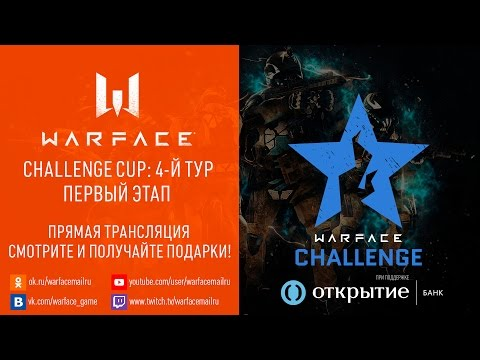 Season 11: Challenge Cup IV, 1-й день