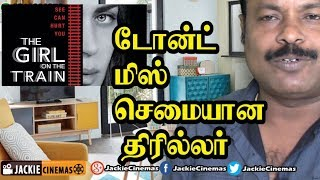 The Girl on the Train 2016 Movie Review By Jackiesekar - தி கேர்ள் ஆன் தி டிரெயின்