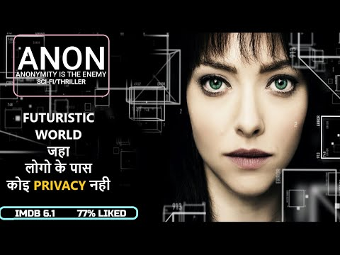 Anon(2018) thriller movie explained in hindi hollywood movie explained in hindi  sci fi movies