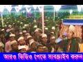 Wonderful Bangla Waz About Pir Baba & The Holly Quran By Mufti Maulana Amir Hamza-React