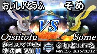 Tamisuma 65 Semifinals Oisiitofo vs Some OSfrog Dittos