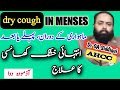 Dry cough in menses period خواتین میں ماہواری  سے پہلے، دوران یا بعد ہلکان کردینےوالی خشک کھانسی