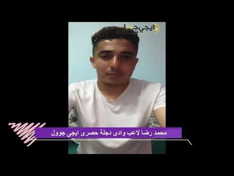 محمد رضا لاعب وادى دجلة عن القمة بين الأهلى والزمالك