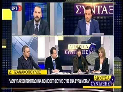 Ο Δ. Τζανακόπουλος στην ΕΡΤ: Ο κ. Μητσοτάκης βρίσκεται με τη μεριά του ΔΝΤ