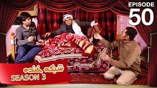 Shabake Khanda - S3 - Episode 50