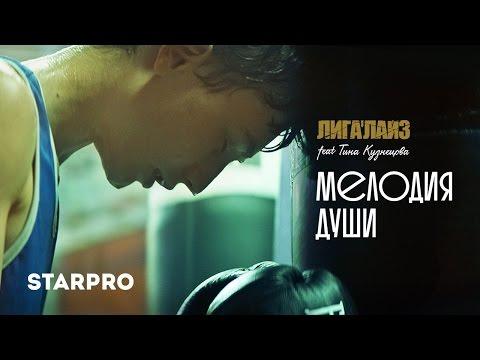 Disturbed - Лигалайз feat. Тина Кузнецова — Мелодия души