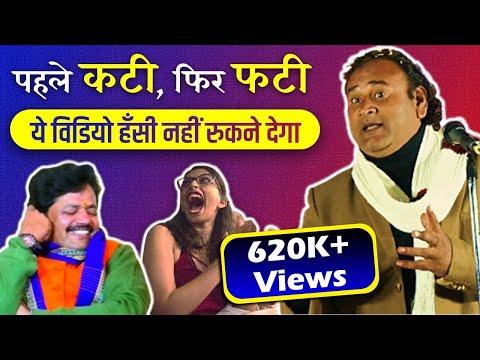 Hasya Kavi Sammelan   Jani Bairagi की कटी-फटी सुन, सब हँस-हँसकर हुए लोटपोट   Hasya Kavita   Comedy