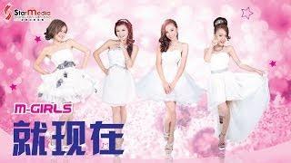 就现在  —  四个女生 [Official MV]
