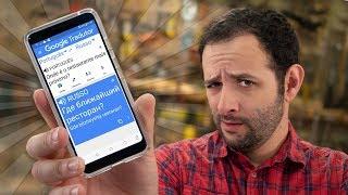 Google tradutor - Dá pra conversar em russo usando o celular? Nós testamos! (Versão corrigida)